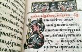 При поддержке Комиссии по работе с вузами и научным сообществом при Епархиальном совете г. Москвы впервые будет создана интерактивная база древнеславянских текстов