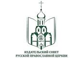 В Издательском Совете пройдет конференция «Церковь и историческая наука»