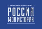 Проект «Россия — Моя история» начинает публикацию эксклюзивных материалов