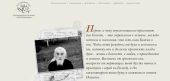 Запущен обновленный сайт, посвященный памяти архимандрита Иоанна (Крестьянкина)