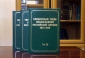 Вышел в свет 16-й том научного издания документов Священного Собора 1917-1918 гг.