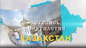 Вышел фильм, посвященный десятилетию образования Митрополичьего округа в Республике Казахстан