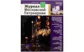Вышел в свет третий номер «Журнала Московской Патриархии» за 2020 год