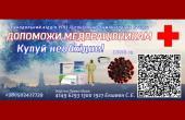 Сбор средств в помощь медикам объявлен в Украинской Православной Церкви