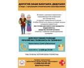 http://p2.patriarchia.ru/2020/03/29/1237560197/1psx_20200329_190850.jpg
