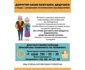 Православные добровольцы Камчатки помогут пожилым и людям из группы риска