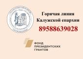 В Калужской епархии действует горячая линия по оказанию помощи находящимся в самоизоляции