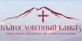 В Пятигорской епархии открыты горячие линии помощи нуждающимся