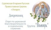 Отдел по церковной благотворительности и социальному служению Сурожской епархии оказывает помощь прихожанам в условиях распространения коронавирусной инфекции