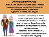 Социальные службы Томской епархии окажут помощь прихожанам в условиях пандемии