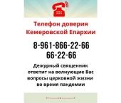 В Кемеровской епархии организована горячая линия