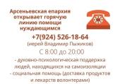 Арсеньевская епархия открыла горячую линию помощи нуждающимся