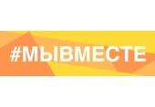 К работе общероссийской горячей линии «Мы вместе» по оказанию помощи пожилым людям присоединятся священнослужители