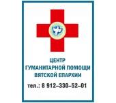 В дни Великого поста Центр гуманитарной помощи Вятской епархии оказывает поддержку нуждающимся