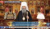 В эфире украинского телеканала прошел двухдневный пасхальный телемарафон «Мы люди»