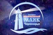 В Сочинской епархии вышел первый выпуск видеопрограммы «Православный маяк Черноморья»