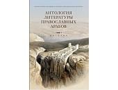 В Издательстве ПСТГУ вышел первый том антологии литературы православных арабов