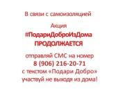 В Калининградской епархии продолжается благотворительная акция «Подари добро»