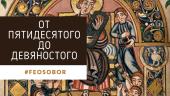 Образовательный онлайн-проект начали в Феодоровском соборе Санкт-Петербурга