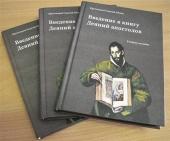 В Издательстве СПбДА вышло второе издание учебного пособия «Введение в книгу Деяний апостолов»