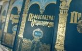 Вышел в свет 57-й том «Православной энциклопедии»