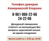 В Кузбассе продолжает работу телефон доверия Кемеровской епархии