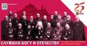 Санкт-Петербургская епархия запустила проект, посвященный роли Церкви в годы Великой Отечественной войны
