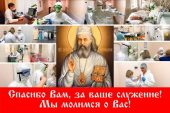Прихожане храмов Екатеринодарской епархии благодарят медиков за их служение