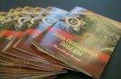 В Красноярске издан буклет о роли Церкви в Великой Отечественной войне