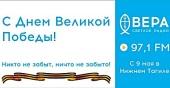 В День Победы в Нижнем Тагиле начнет вещание радио «Вера»