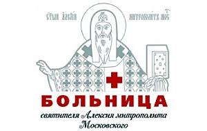 По благословению Святейшего Патриарха Кирилла московской больнице свт. Алексия будет оказана материальная поддержка для борьбы с коронавирусной инфекцией