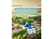 В издательстве Минской духовной семинарии вышла новая книга о раннем периоде истории Жировичской обители