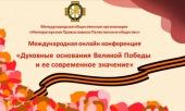 Нижегородское отделение ИППО провело онлайн-конференцию «Духовные основания Великой Победы: роль Русской Православной Церкви в разгроме немецко-фашистских захватчиков»