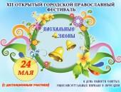 Дистанционный фестиваль «Пасхальные звоны» состоялся в Сочинской епархии