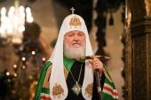Поздравительный адрес членов Священного Синода Русской Православной Церкви Святейшему Патриарху Кириллу по случаю дня тезоименитства