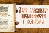 Издательский Совет провел дистанционный брэйн-ринг, посвященный Дню славянской письменности и культуры
