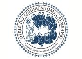 Синодальный отдел по благотворительности проведет межрегиональную конференцию для Дальнего Востока в онлайн-формате