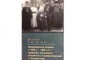Вышла книга иеромонаха Симона (Истюкова) о Новосибирской епархии в 1920-1960-х гг.