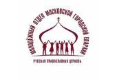 Православная молодежь столицы участвует в церковных социальных проектах