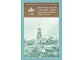 """Editura Universității """"Sfântul Patriarh Tihon"""" a scos la tipar culegerea """"Cauzele și provocările crizei curente în relațiile interortodoxe"""""""