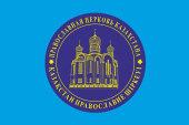 Отменены отчисления в Астанайское епархиальное управление