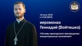 Синодальный отдел религиозного образования и катехизации проведет вебинар, посвященный концептуальным положениям основ приходского просвещения