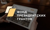 Проекты ряда епархий Русской Православной Церкви получат поддержку грантового конкурсаПрезидента РФ (дополнено)