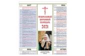 Издательство Московской Патриархии выпустило настенный православный церковный календарь на 2021 год