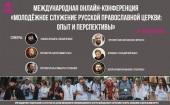 Утверждена программа международной онлайн-конференции «Молодежное служение Русской Православной Церкви: опыт и перспективы»