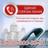 В Пятигорской епархии открыта федеральная горячая линия помощи нуждающимся