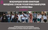 Продолжается регистрация на международную онлайн-конференцию «Молодежное служение Русской Православной Церкви: опыт и перспективы»