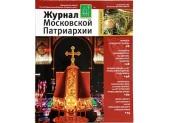 Вышел в свет четвертый номер «Журнала Московской Патриархии» за 2020 год
