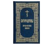 В Издательстве Московской Патриархии вышло в свет отдельное издание богородичных приложений Минеи