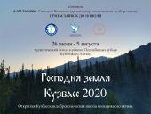 В Кузбасской митрополии состоится школа молодежного актива «Господня земля — Кузбасс 2020»